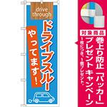 のぼり旗 表記:ドライブスルーやってます! 下段に車のイラスト (21340) [プレゼント付]