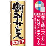 のぼり旗 割引サービス実施中 (21341) [プレゼント付]