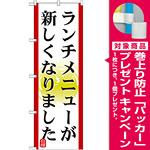 のぼり旗 表記:ランチメニューが新しくなりました (21351) [プレゼント付]