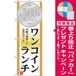 のぼり旗 表記:ワンコインランチ (21353) [プレゼント付]
