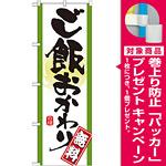 のぼり旗 表記:ご飯おかわり無料 (21357) [プレゼント付]