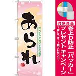 のぼり旗 あられ (21363) [プレゼント付]
