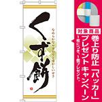 のぼり旗 くず餅 (21368) [プレゼント付]