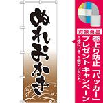 のぼり旗 ぬれおかき (21370) [プレゼント付]