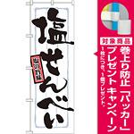 のぼり旗 表記:塩せんべい (21371) [プレゼント付]