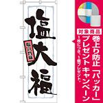 のぼり旗 表記:塩大福 (21372) [プレゼント付]