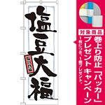 のぼり旗 表記:塩豆大福 (21373) [プレゼント付]
