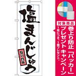 のぼり旗 表記:塩まんじゅう (21374) [プレゼント付]
