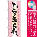のぼり旗 ひなあられ (21376) [プレゼント付]
