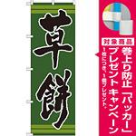 のぼり旗 表記:草餅 (21382) [プレゼント付]
