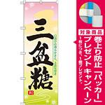 のぼり旗 三盆糖 (21384) [プレゼント付]