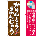のぼり旗 かりんとうまんじゅう (21385) [プレゼント付]