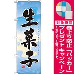 のぼり旗 生菓子 (21387) 水色 [プレゼント付]