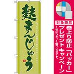 のぼり旗 麩まんじゅう抹茶色 (21388) [プレゼント付]
