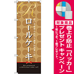 のぼり旗 ロールケーキ (21390) [プレゼント付]