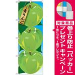 のぼり旗 青りんご 絵旗 -1 (21404) [プレゼント付]