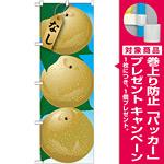 のぼり旗 なし 絵旗 -1 (21405) [プレゼント付]