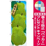 のぼり旗 西洋なし 絵旗 -1 (21406) [プレゼント付]