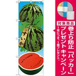 のぼり旗 すいか 絵旗 -1 (21410) [プレゼント付]