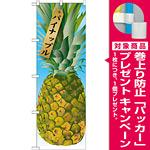 のぼり旗 パイナップル 絵旗 -1 (21413) [プレゼント付]