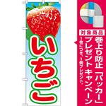 のぼり旗 いちご 絵旗 -1 (21418) [プレゼント付]