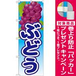 のぼり旗 ぶどう 絵旗 -3 (21420) [プレゼント付]