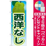 のぼり旗 西洋なし 絵旗 -2 (21423) [プレゼント付]