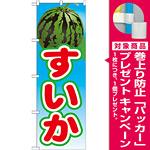 のぼり旗 すいか 絵旗 -2 (21424) [プレゼント付]