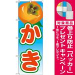 のぼり旗 かき 絵旗 -2 (21427) [プレゼント付]