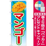 のぼり旗 マンゴー 絵旗 -1 (21429) [プレゼント付]