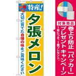 のぼり旗 特産!夕張メロン (21465) [プレゼント付]
