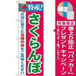 のぼり旗 特産!さくらんぼ (21466) [プレゼント付]