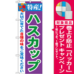 のぼり旗 特産!ハスカップ (21467) [プレゼント付]