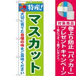のぼり旗 特産!マスカット (21470) [プレゼント付]