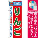 のぼり旗 特産!りんご (21471) [プレゼント付]