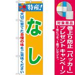 のぼり旗 特産!なし (21474) [プレゼント付]