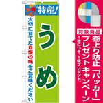 のぼり旗 特産!うめ (21476) [プレゼント付]