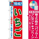 のぼり旗 特産!いちご (21477) [プレゼント付]