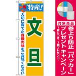 のぼり旗 特産!文旦 (21483) [プレゼント付]