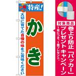 のぼり旗 特産!かき (21484) [プレゼント付]
