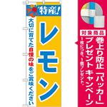 のぼり旗 特産!レモン (21486) [プレゼント付]