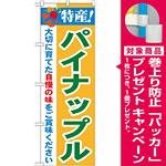 のぼり旗 特産!パイナップル (21490) [プレゼント付]