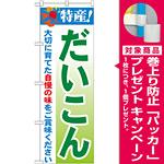 のぼり旗 特産!だいこん (21491) [プレゼント付]