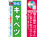 のぼり旗 特産!キャベツ (21492) [プレゼント付]