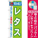 のぼり旗 特産!レタス (21493) [プレゼント付]