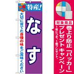 のぼり旗 特産!なす (21495) [プレゼント付]
