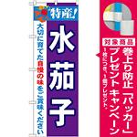 のぼり旗 特産!水茄子 (21496) [プレゼント付]