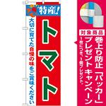のぼり旗 特産!トマト (21498) [プレゼント付]