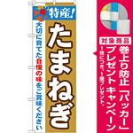 のぼり旗 特産!たまねぎ (21499) [プレゼント付]