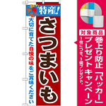のぼり旗 特産!さつまいも (21501) [プレゼント付]
